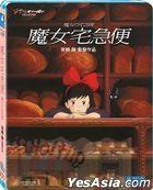 魔女宅急便 (1989) (Blu-ray) (台湾版)