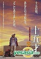 15 sai Gakkou 4 (Japan Version)