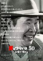 Tora-san, Wish You Were Here (DVD) (Normal Edition) (English Subtitled) (Japan Version)