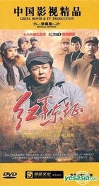 Red Army Expedition East  (DVD) (End) (China Version)