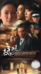 Where Are You My Mother (H-DVD) (End) (China Version)