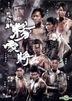 Saving General Yang (2013) (DVD) (Hong Kong Version)