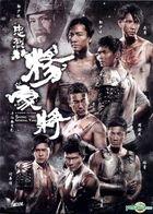 忠烈杨家将 (2013) (DVD) (香港版)