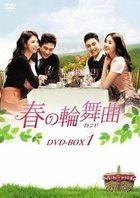 Mother's Garden (DVD) (Box 1) (Japan Version)