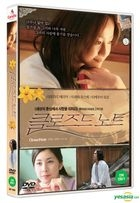 Closed Note (DVD) (韓國版)
