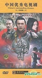 Ancient Terracotta War Situation (DVD) (End) (China Version)