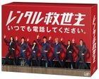 Rent-a-Rescue (DVD Box) (Japan Version)