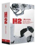 H2 - Kimi to ita hibi DVD Box  (Japan Version)