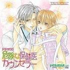 Lebeau Sound Collection Drama CD Kiken na Hokeni Counselor (Japan Version)