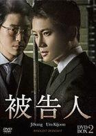 Defendant (DVD) (Box 2) (Japan Version)