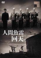 Ningen Gyorai Kaiten  (DVD) (Japan Version)