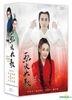 烈火如歌 (2018) (DVD) (1-52集) (完) (台湾版)