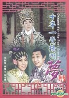 Dreams For The Past Events (1961) (DVD) (Hong Kong Version)