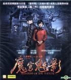 Phantom of the Theatre (2016) (VCD) (Hong Kong Version)