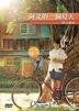 Summer Hours (2017) (DVD) (Taiwan Version)