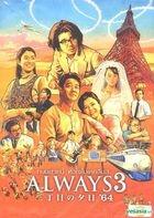 Always - Sunset On Third Street 3 (DVD) (Thailand Version)