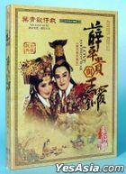 Taiwanese Opera: Xie Ping Gui & Wang Bao Chuan (DVD) (2-Disc Edition) (China Version)