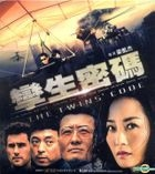 The Twins' Code (2013) (VCD) (Hong Kong Version)