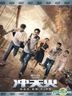 Sky On Fire (2016) (DVD) (Malaysia Version)