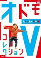 ODOMO TV COLLECTION CHUCCHURU HEN (Japan Version)