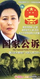 The National Public Prosecution Vol.1-35 (China Version)