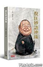Ni Kuang Miao Yu Lian Zhu