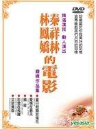 Lin Feng Jiao  Qin Xiang Lin De Dian Ying (DVD) (Taiwan Version)