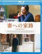 妻への家路 (Blu-ray)