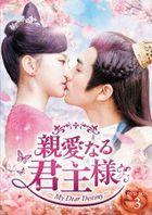 My Dear Destiny (DVD) (Box 3) (Japan Version)