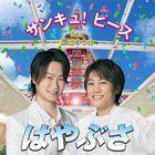 Thank You! Piece feat. Yuto Tatsumi [Type B] (Japan Version)