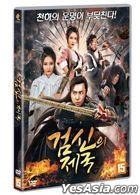 Sword Dynasty: Messy Inn (DVD) (Korea Version)