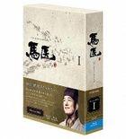 Horse Doctor (Blu-ray) (Box 1) (Japan Version)