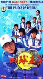 The Prince Of Tennis (H-DVD) (End) (China Version)
