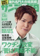 Sunday Mainichi 20074-07/25 2021