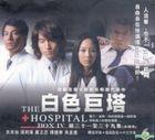 The Hospital (VCD) (Box 4) (End) (Multi-audio) (Hong Kong Version)