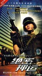 Jue Mi Ya Yun (H-DVD) (End) (China Version)