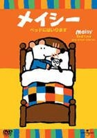 MAISY BEDTIME AND OTHER STORIES (Japan Version)