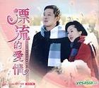 A River Runs Through It (VCD) (End) (SBS TV Drama) (Mandarin Dubbed) (Taiwan Version)