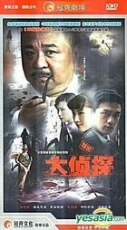 Great Detective (H-DVD) (End) (China Version)