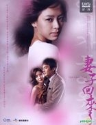 Wife Is Back (DVD) (Part II) (To be continued) (Multi-audio) (SBS TV Drama) (Taiwan Version)