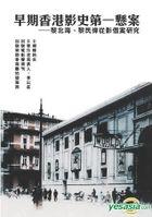 Zao Qi Xiang Gang Ying Shi Di Yi Xuan An— Li Bei Hai , Li Min Wei Cong Ying Ge An Yan Jiu