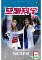 Kong Xiang Ke Xue Du Ben 6