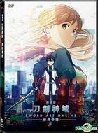 Sword Art Online The Movie: Ordinal Scale (2017) (DVD) (Hong Kong Version)