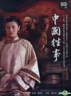 Memoirs In China (DVD) (Part I) (To Be Continued) (Taiwan Version)