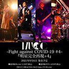 Fight against COVID-19 #4 'Myoujoou Kanzen Saigen +4' (Japan Version)