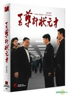 No Risk, No Gain (Blu-ray) (Scanavo Full Slip Limited Edition) (Korea Version)