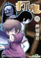 Yuuyami Tokkoutai (Vol.4)