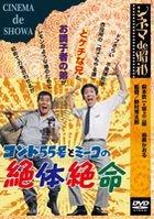 Cinema de Showa Conte 55go to Miko no Zettai Zetsumei (Japan Version)
