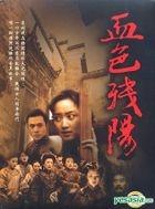 Xie Se Can Yang (DVD) (End) (Taiwan Version)
