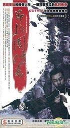 Jie Zhen Guo Chuan Qi (DVD) (End) (China Version)
